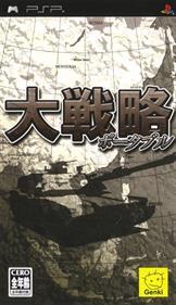 Daisenryaku Portable