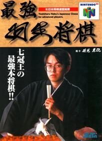 Saikyo Habu Shogi
