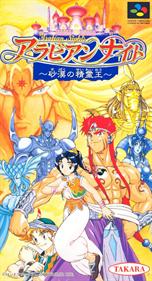 Arabian Nights: Sabaku no Seirei-ou