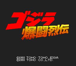 Godzilla Bakutou Retsuden - Screenshot - Game Title
