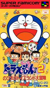 Doraemon 2: Nobita no Toys Land Daibouken
