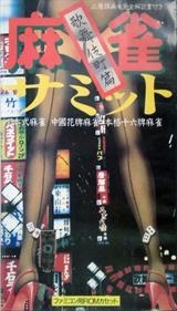 Mahjong Samit: Kabukicho Hen
