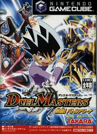 Duel Masters Nettou! Battle Arena