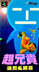 Chou Aniki: Bakuretsu Rantou Hen