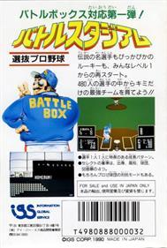 Battle Stadium: Senbatsu Pro Yakyuu - Box - Back