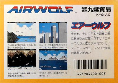 Airwolf (Kyugo) - Box - Back