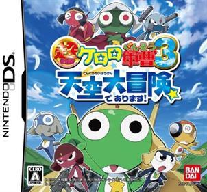 Chou Gekijouban Keroro Gunsou 3: Tenkuu Daibouken de Arimasu!