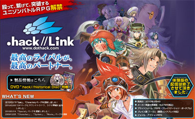 .hack//Link - Advertisement Flyer - Front