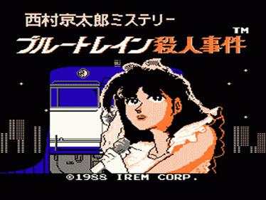 Nishimura Kyoutarou Mystery: Blue Train Satsujin Jiken - Screenshot - Game Title