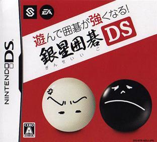Asonde Igo ga Tsuyoku Naru!: Ginsei Igo DS