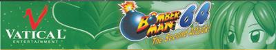 Bomberman 64: The Second Attack! - Banner