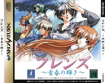 Friends: Seishun no Kagayaki