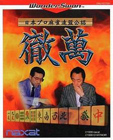Nihon Pro Mahjong Renmei Kounin: Tetsuman