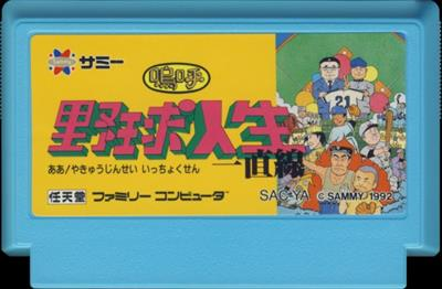Aa Yakyuu Jinsei Icchokusen - Cart - Front