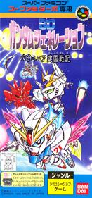 SD Gundam Generations (D) Babironia Kenkoku Senki