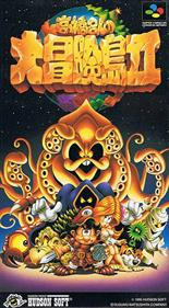 Super Adventure Island II - Box - Front