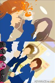 Akai Ito DS - Screenshot - Gameplay