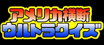 America Oudan Ultra Quiz: Shijou Saidai no Tatakai - Clear Logo