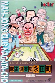 Mahjong Club Nagatachou: Sousaisen
