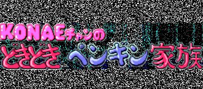 Konae-chan no Dokidoki Penguin Kazoku - Clear Logo