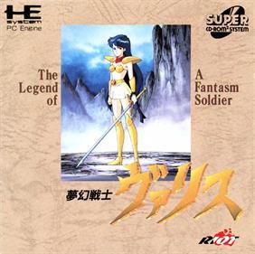 Mugen Senshi Valis: The Legend of A Fantasm Soldier