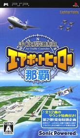 Boku wa Koukuu Kanseikan: Airport Hero Naha