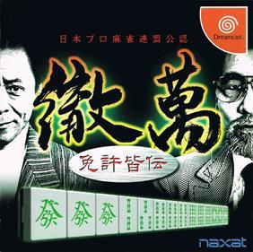 Nihon Pro Mahjong Renmei Kounin: Tetsuman Menkyokaiden
