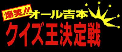 Bakushou!! All Yoshimoto Quiz-Ou Ketteisen - Clear Logo
