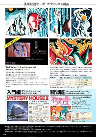 Eiyuu Densetsu Saga - Advertisement Flyer - Back