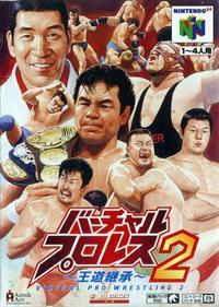 Virtual Pro Wrestling 2: Odo Keisho