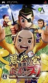 Akudaikan Manyuuki: Seigi no Yaiba