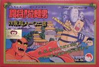 Tatakae!! Rahmen Man: Sakuretsu Choujin 102 Gei