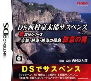 DS Nishimura Kyotaro Suspense Shin Tantei Series: Kyoto, Atami, Zekkai no Kotou: Satsui no Wana