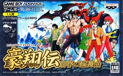 Legend of Dynamic Goushouden: Houkai no Rondo