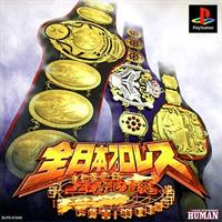 Zen-Nippon Pro Wrestling: Soul of Champions