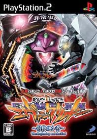 Hisshou Pachinko Pachi-Slot Kouryaku Series Vol. 14: CR Shin Seiki Evangelion: Saigo no Shisha