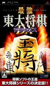 Saikyou Toudai Shougi Deluxe