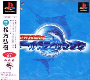 Hiroki Matsukata Presents: World Fishing