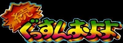 Zoku Gussun Oyoyo - Clear Logo