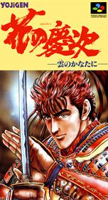 Hana no Keiji: Kumo no Kanata Ni