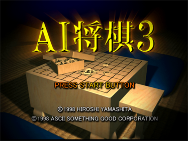 AI Shogi 3 - Screenshot - Game Title