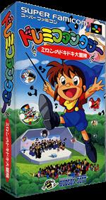 DoReMi Fantasy: Milon no DokiDoki Daibouken - Box - 3D