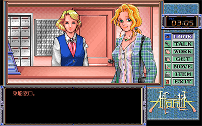 Atlantia - Screenshot - Gameplay