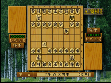 AI Shogi 3 - Screenshot - Gameplay