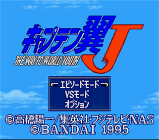 Captain Tsubasa J: The Way to World Youth - Screenshot - Game Title