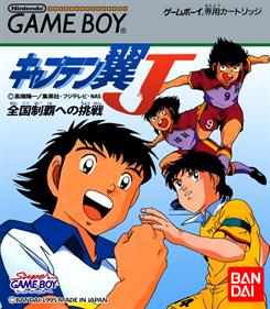 Captain Tsubasa J: Zenkoku Seiha e no Chousen