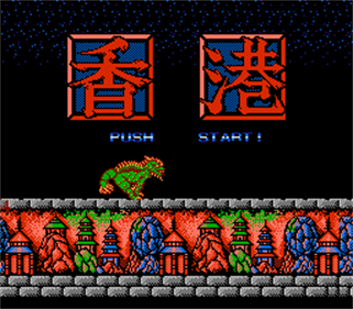 Famimaga Disk Vol. 1: Hong Kong - Screenshot - Game Title