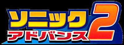 Sonic Advance 2 - Clear Logo