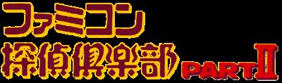 Famicom Tantei Club Part II: Ushiro ni Tatsu Shoujo: Zenpen - Clear Logo