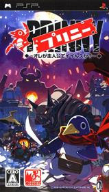 Prinny: Can I Really Be the Hero? - Box - Front